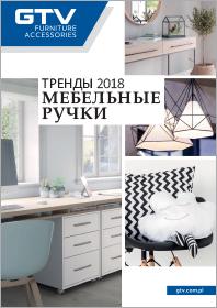 Буклет тренды мебельных ручек